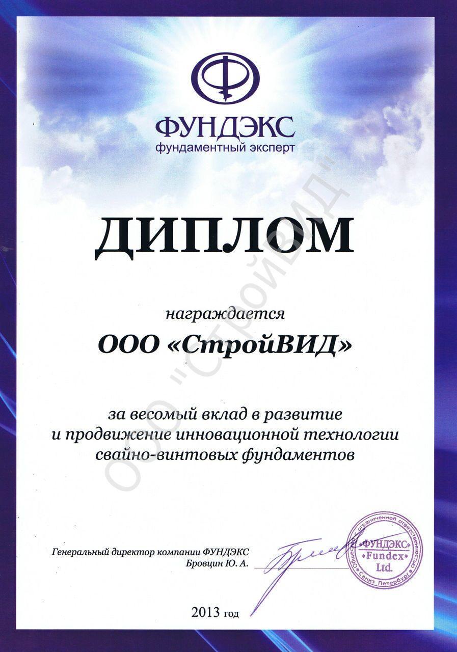 Рекомендации РЕКОМЕНДАЦИИ диплом фундэкс